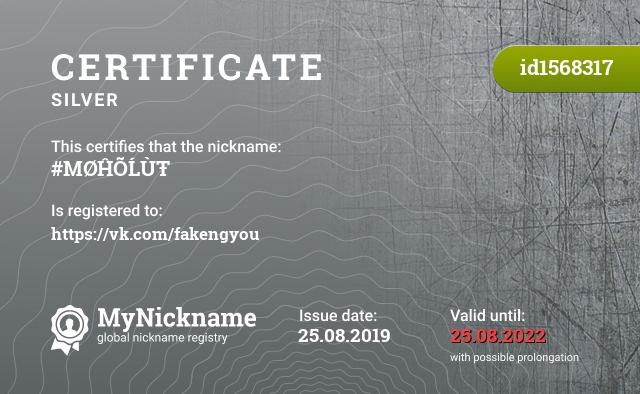 Certificate for nickname #MØĤÕĹÙŦ is registered to: https://vk.com/fakengyou