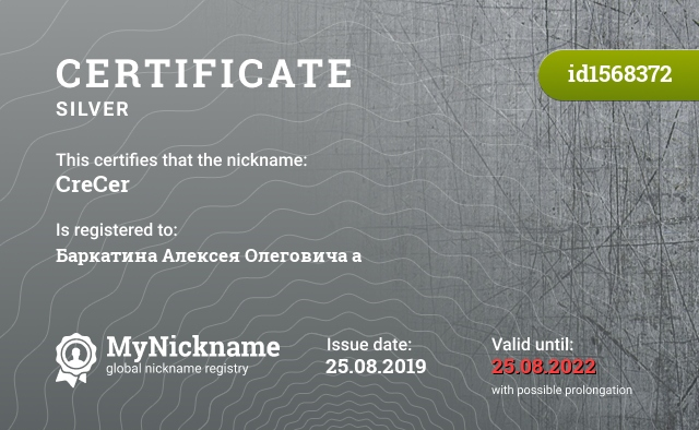 Certificate for nickname CreCer is registered to: Баркатина Алексея Олеговича а