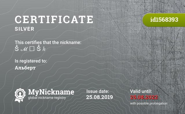 Certificate for nickname Ṧ ℳ Ꭿ Ṧ ℎ is registered to: Альберт