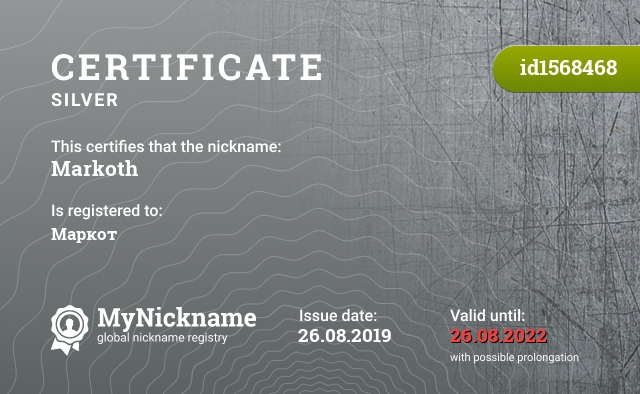 Certificate for nickname Markoth is registered to: Маркот