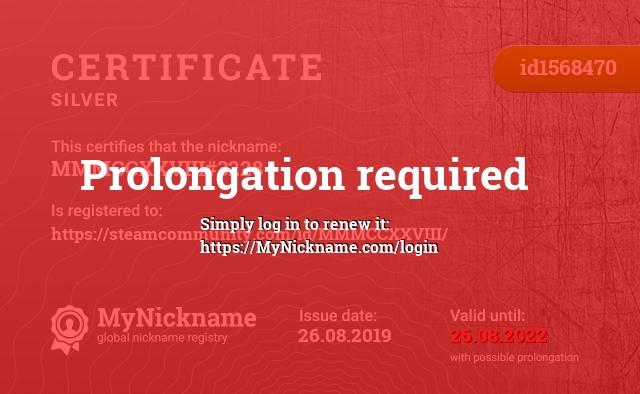 Certificate for nickname MMMCCXXVIII#3228 is registered to: https://steamcommunity.com/id/MMMCCXXVIII/