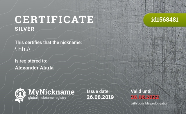 Certificate for nickname \ hh.// is registered to: Alexander Akula