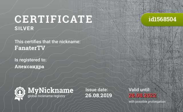 Certificate for nickname FanaterTV is registered to: Александра