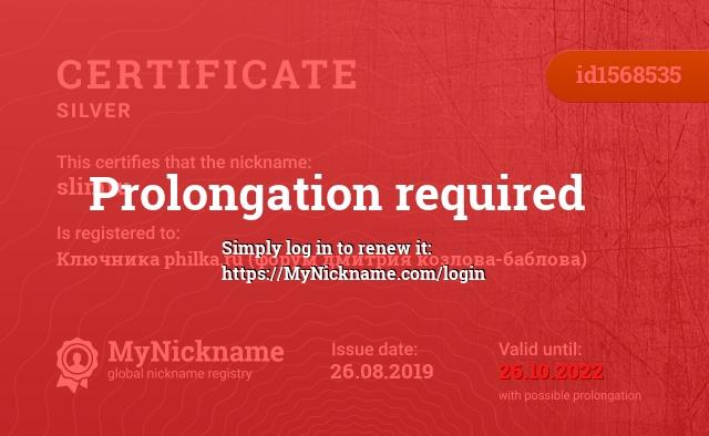 Certificate for nickname slimru is registered to: Ключника philka.ru (форум дмитрия козлова-баблова)