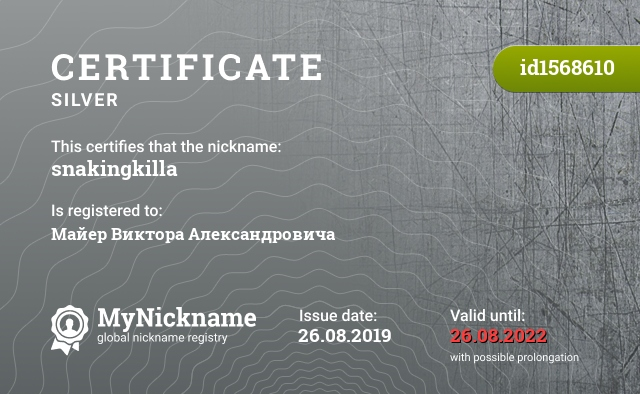 Certificate for nickname snakingkilla is registered to: Майер Виктора Александровича