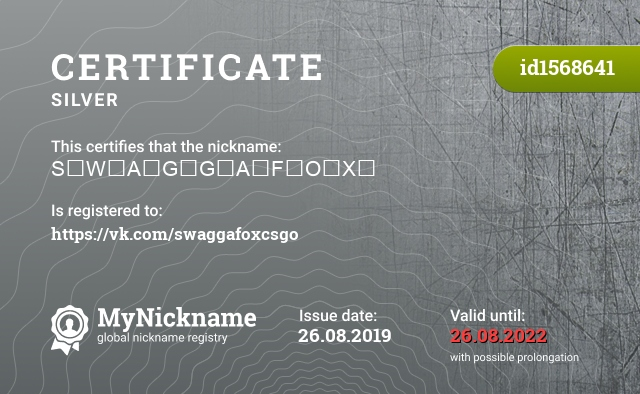 Certificate for nickname S҉W҉A҉G҉G҉A҉F҉O҉X҉ is registered to: https://vk.com/swaggafoxcsgo
