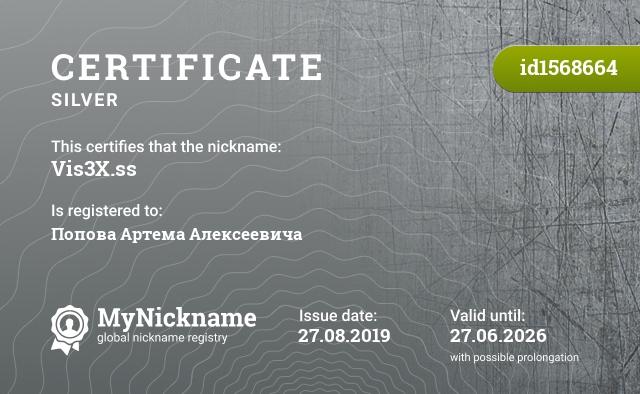 Certificate for nickname Vis3X.ss is registered to: Попова Артема Алексеевича