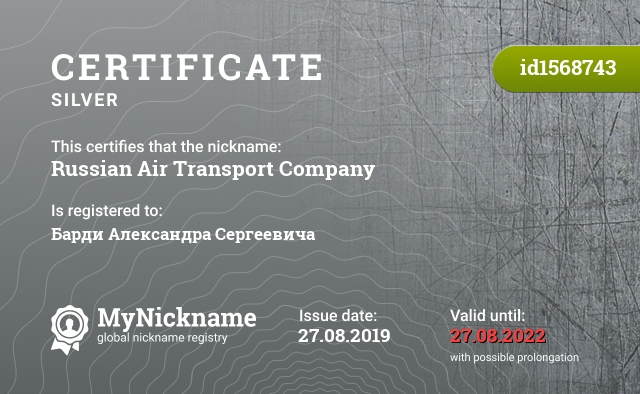 Certificate for nickname Russian Air Transport Company is registered to: Барди Александра Сергеевича