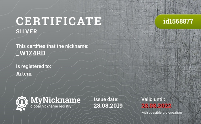 Certificate for nickname _W1Z4RD is registered to: Artem