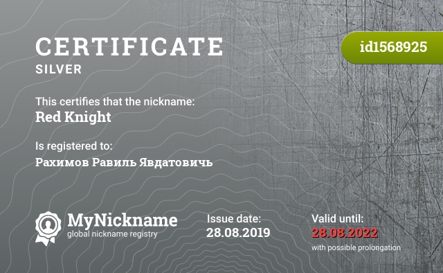 Certificate for nickname Red Knight is registered to: Рахимов Равиль Явдатовичь