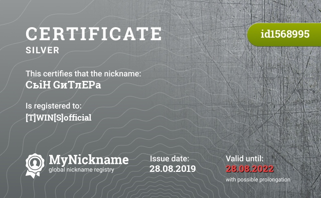 Certificate for nickname CьiH GиTлEPa is registered to: [T]WIN[S]official