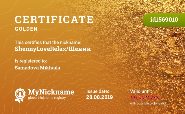Certificate for nickname ShennyLoveRelax/Шенни is registered to: Самадова Михаила