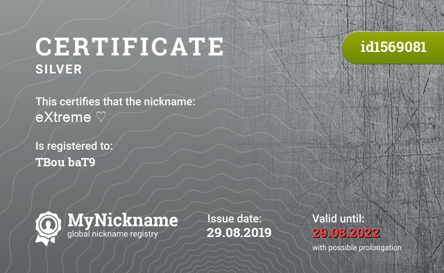 Certificate for nickname eXtreme ♡ is registered to: TBou baT9