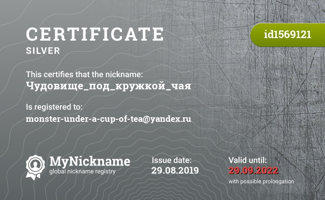 Certificate for nickname Чудовище_под_кружкой_чая is registered to: monster-under-a-cup-of-tea@yandex.ru