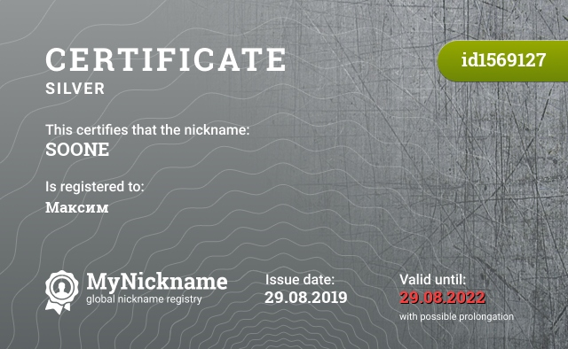 Certificate for nickname SOONE is registered to: Максим