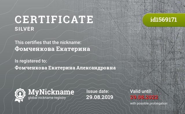 Certificate for nickname Фомченкова Екатерина is registered to: Фомченкова Екатерина Александровна