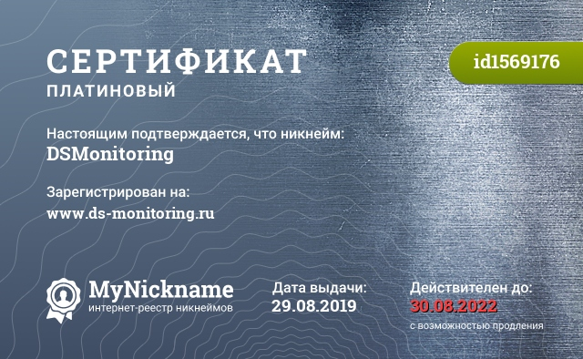 Certificate for nickname DSMonitoring is registered to: www.ds-monitoring.ru