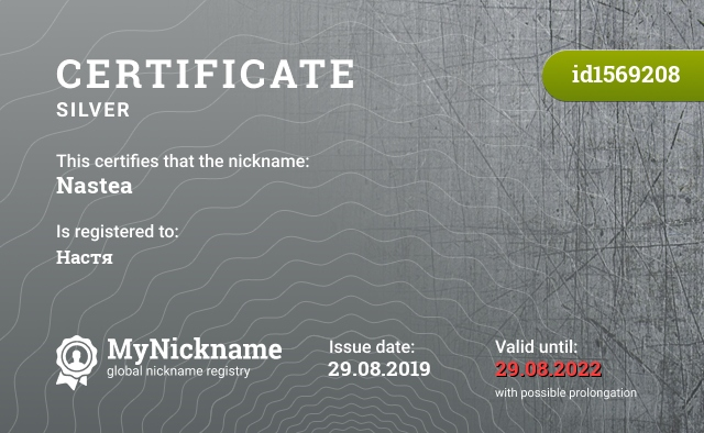 Certificate for nickname Nastea is registered to: Настя