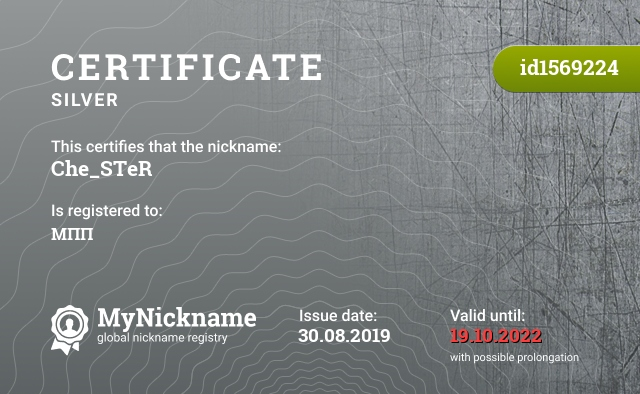 Certificate for nickname Che_STeR is registered to: МПП