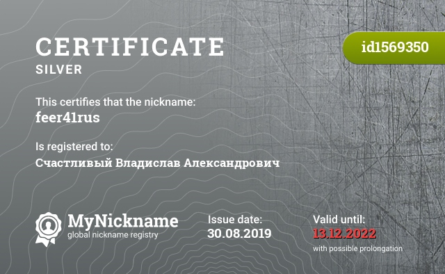 Certificate for nickname feer41rus is registered to: Счастливый Владислав Александрович
