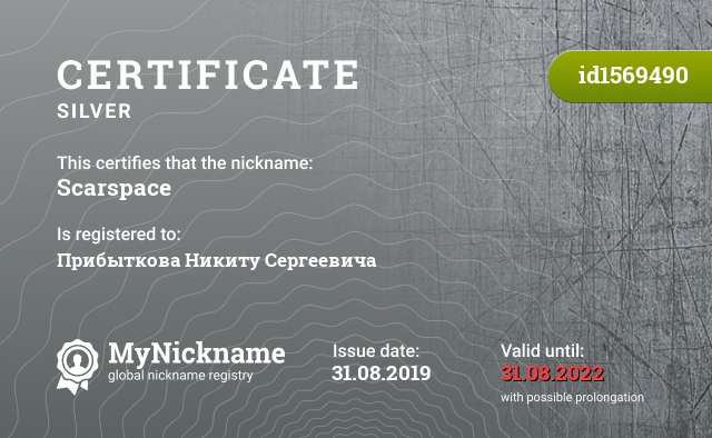 Certificate for nickname Scarspace is registered to: Прибыткова Никиту Сергеевича
