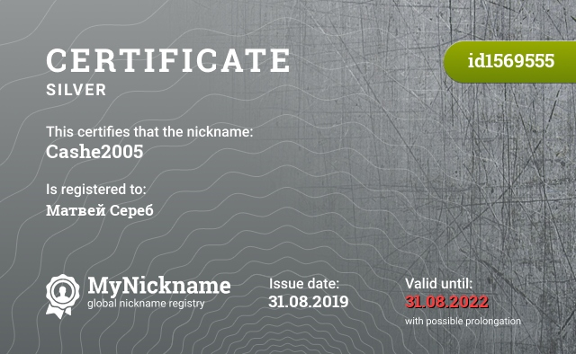 Certificate for nickname Cashe2005 is registered to: Матвей Сереб