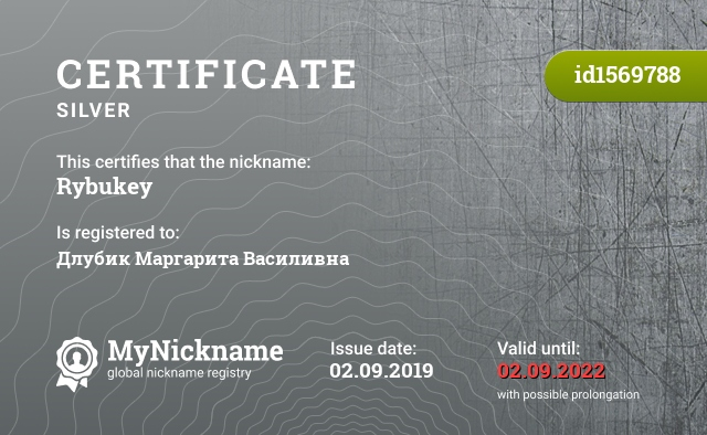Certificate for nickname Rybukey is registered to: Длубик Маргарита Василивна