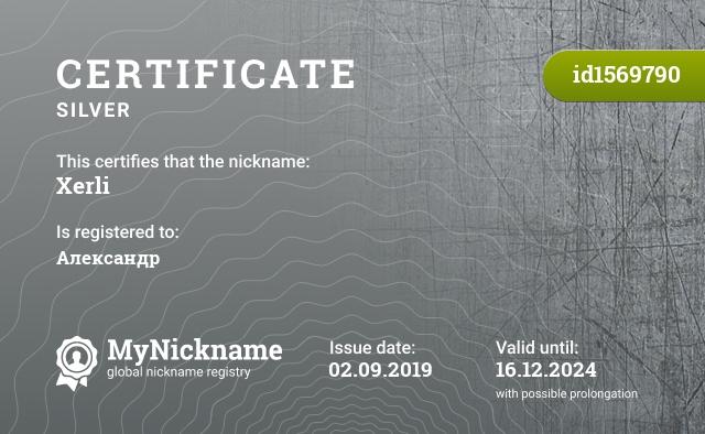 Certificate for nickname Xerli is registered to: Александр