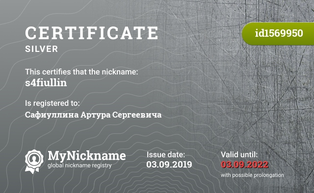 Certificate for nickname s4fiullin is registered to: Сафиуллина Артура Сергеевича