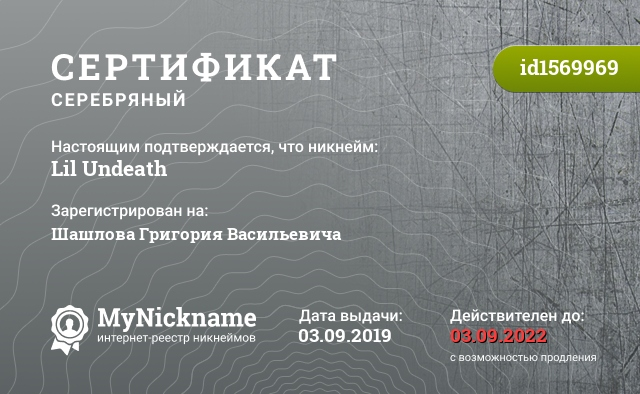 Сертификат на никнейм Lil Undeath, зарегистрирован на Шашлова Григория Васильевича