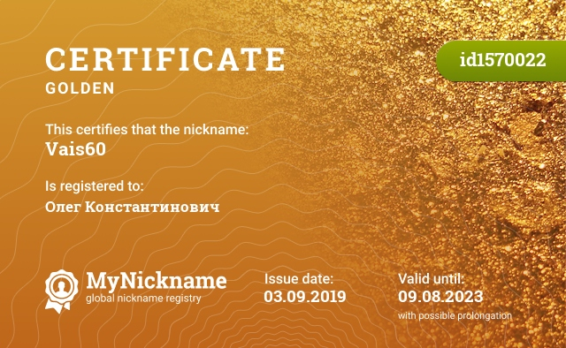 Certificate for nickname Vais60 is registered to: Олег Константинович
