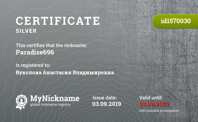 Certificate for nickname Paradise696 is registered to: Вуколова Анастасия Владимировна