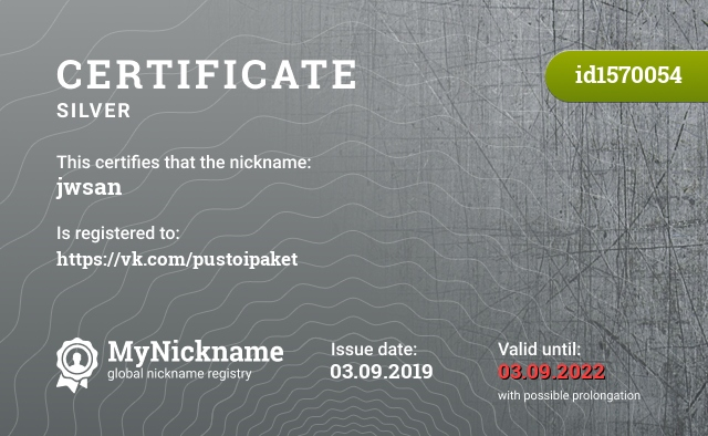 Certificate for nickname jwsan is registered to: https://vk.com/pustoipaket