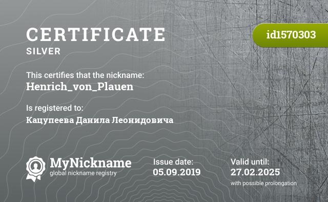 Certificate for nickname Henrich_von_Plauen is registered to: Кацупеева Данила Леонидовича