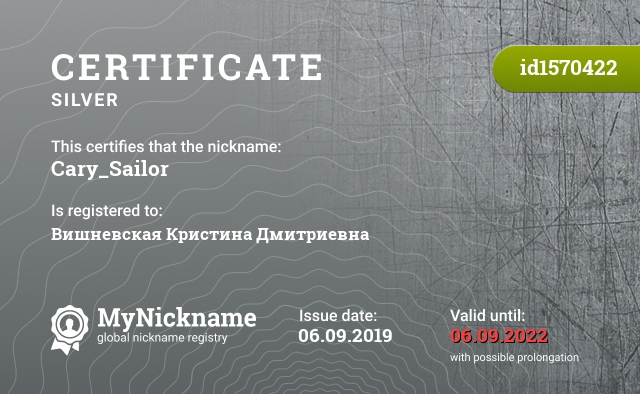 Certificate for nickname Cary_Sailor is registered to: Вишневская Кристина Дмитриевна