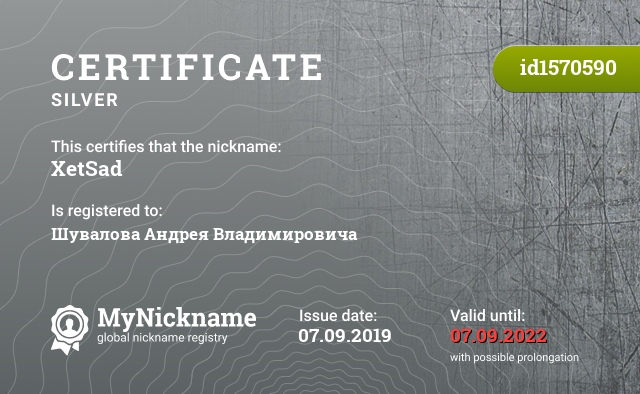 Certificate for nickname XetSad is registered to: Шувалова Андрея Владимировича