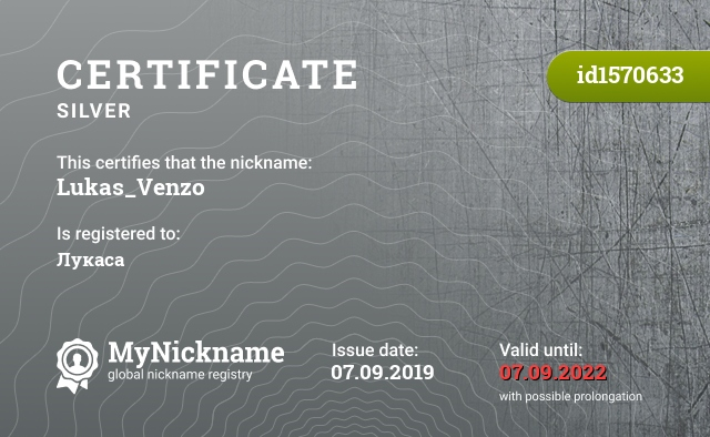 Certificate for nickname Lukas_Venzo is registered to: Лукаса