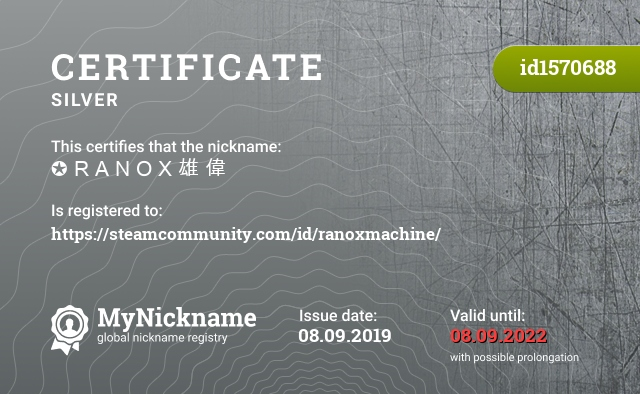 Certificate for nickname ✪ R A N O X 雄 偉 is registered to: https://steamcommunity.com/id/ranoxmachine/