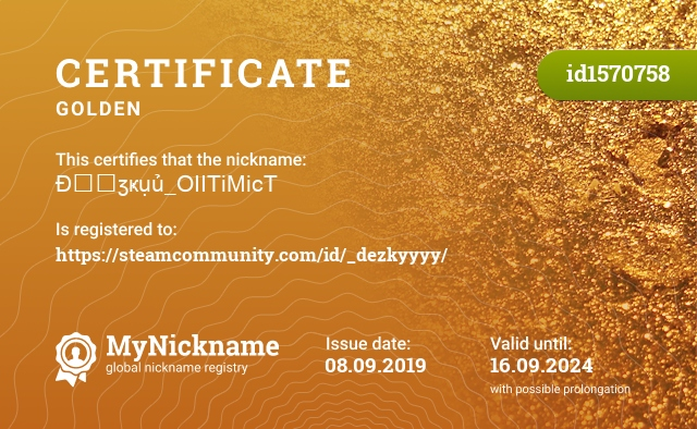 Certificate for nickname Đɇ₱ӡҝụủ_OIITiMicT is registered to: https://vk.com/Đɇ₱ӡҝụủ_OIITiMicT