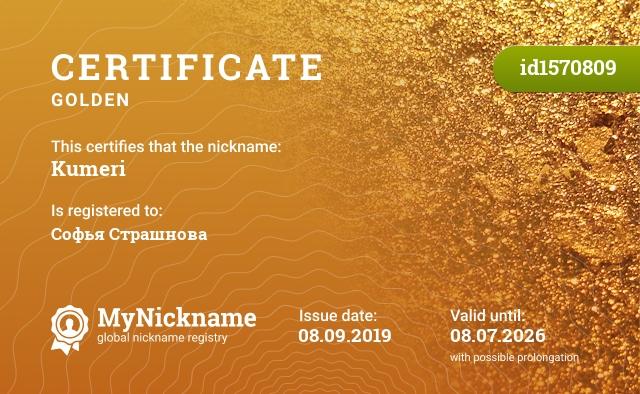Certificate for nickname Kumeri is registered to: Софья Страшнова