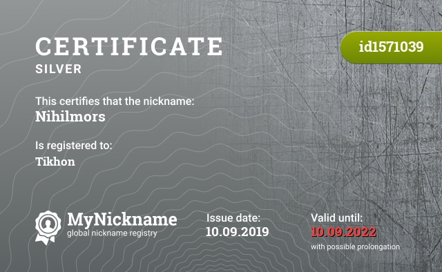 Certificate for nickname Nihilmors is registered to: Тихона
