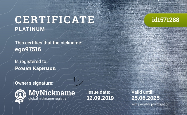 Certificate for nickname ego97516 is registered to: Роман Каримов