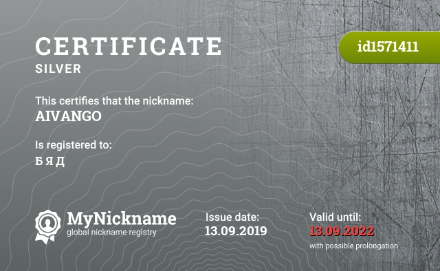 Certificate for nickname AIVANGO is registered to: Б Я Д