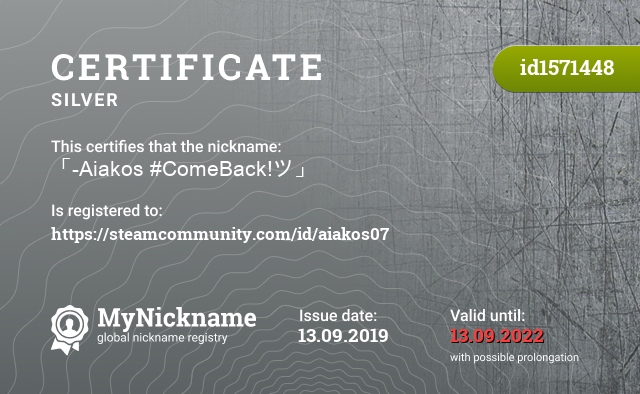 Certificate for nickname 「-Aiakos #ComeBack!ツ」 is registered to: https://steamcommunity.com/id/aiakos07