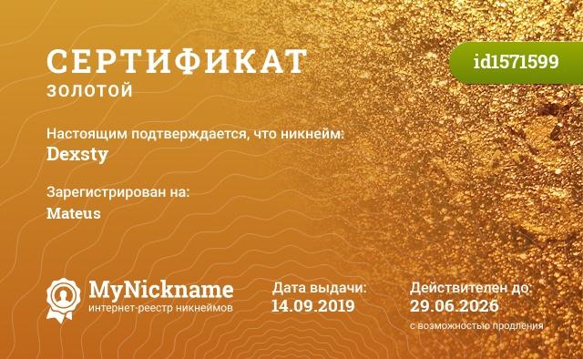 Сертификат на никнейм Dexsty, зарегистрирован на Mateus