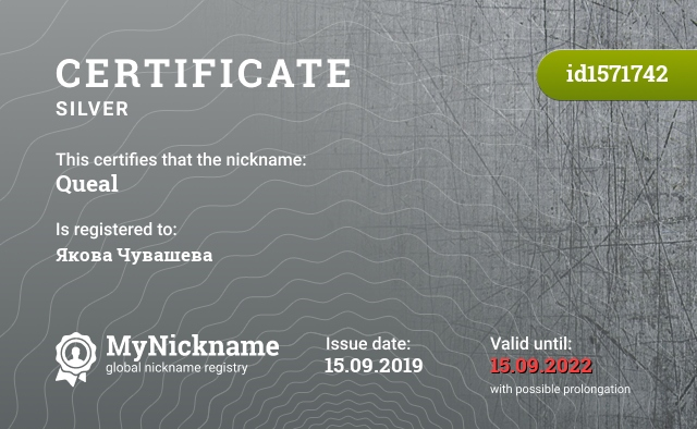 Certificate for nickname Queal is registered to: Якова Чувашева