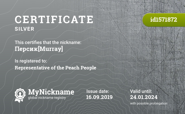 Certificate for nickname Персик[Murray] is registered to: Представителя Персикого народа