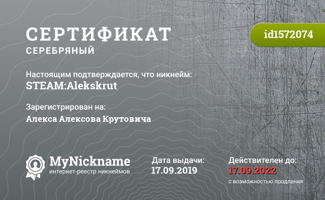 Сертификат на никнейм STEAM:Alekskrut, зарегистрирован на Алекса Алексова Крутовича