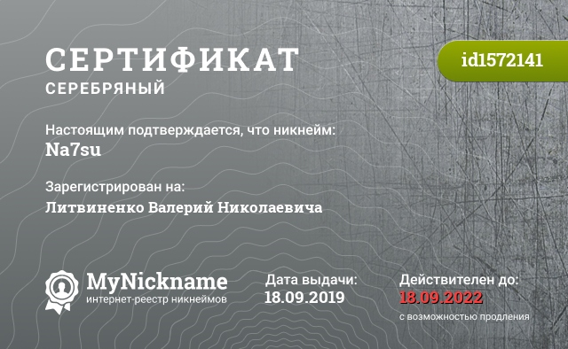 Сертификат на никнейм Na7su, зарегистрирован на Литвиненко Валерий Николаевича