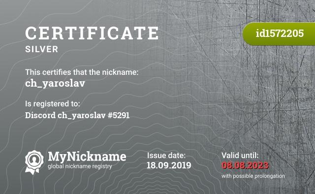 Certificate for nickname ch_yaroslav is registered to: Discord ch_yaroslav #5291